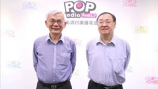 2019-04-24《POP撞新聞》黃清龍 專訪 文化大學講座教授陳一新