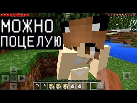 КРАСАВИЦА ДЕВУШКА МОЯ ПОДРУГА (Анти-Грифер Шоу в Minecraft PE) антигрифер Кореш на сервере