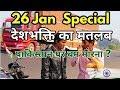 26 Jan Special   Desh Bhakti Ka Matlab   Republic Day Special