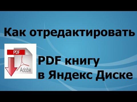 Как книжку pdf с yandex'а