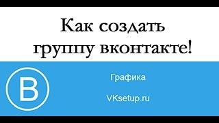 Как создать группу вконтакте. Создание нового сообщества в ВК(Видео инструкция для сайта http://vksetup.ru ////////////////////////////////////// Ссылка на видео - https://youtu.be/ekz088Z58VM Подписка на..., 2017-01-06T19:38:55.000Z)