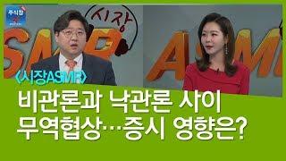 [주식투자]시장ASMR_비관론과 낙관론 사이 무역협상……