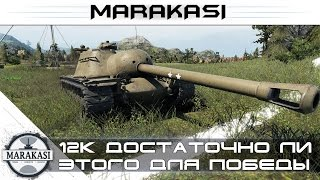 12к урона,14к вытанковал, достаточно ли этого для победы в World of Tanks