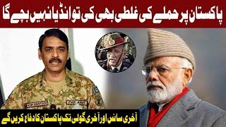 We Do Not Wish For War,But We are Prepared: DG ISPR Complete Speech  22 February 2019   Express News