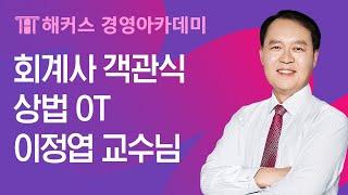 [해커스 회계사] 회계사 객관식 상법 OT (이정엽 교…