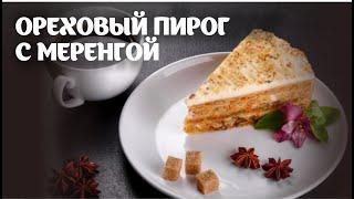 Ореховый пирог с меренгой видео рецепт | простые рецепты от Дании