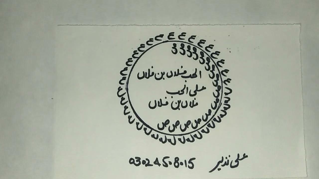 Download Mohabbat k liye bohat hi mujrab taweez
