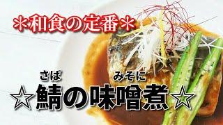 『鯖の味噌煮』☆煮汁を詰めるだけ!柔らかコク旨の極上鯖☆*八丁味噌風味*