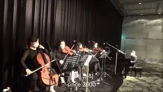 결혼식BGM, 웨딩연주, 코엑스인터컨티넨탈호텔웨딩 '캐…