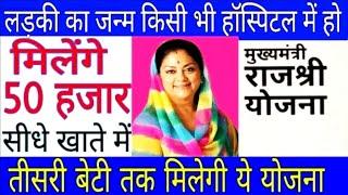 लड़की के जन्म पर मिलेंगे ₹50 हजार चाहे लड़की का जन्म किसी भी हॉस्पिटल में हो rajshree yojna