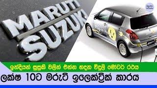 ඉන්දියන් සුසුකි වලින් එන්න හදන විදුලි මෝටර් රථය - Suzuki Maruti india electric