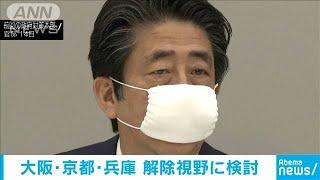 緊急事態宣言 大阪・京都・兵庫は21日の解除も視野(20/05/19)