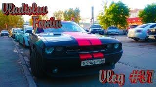 Vlog ( часть 37 ): Dodge Challenger, влоги из старого материала, фонтаны на площади Славы...