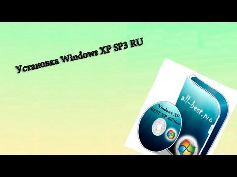 Установка Windows XP SP3 RU