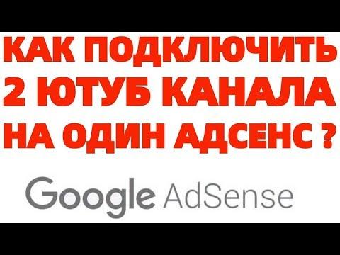 Как подключить Гугл Адсенс на несколько Ютуб каналов ?