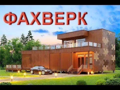 Фахверк - дом мечты. Проект мечты с Валерией Макринской