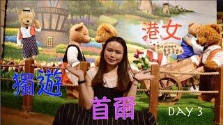 首爾 一個人的旅行 a trip to seoul 東大門 泰迪熊博物館 清溪川 day 3  小雲