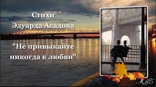 Не привыкайте никогда к любви. Стихи Эдуарда Асадова