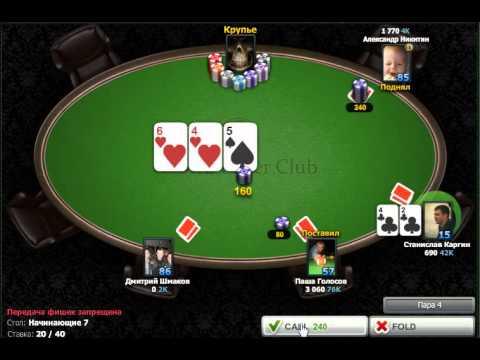 №4 С ГСЧ НА PokerStars явно что-то не так!!!из YouTube · С высокой четкостью · Длительность: 4 мин17 с  · Просмотры: более 3,000 · отправлено: 1/26/2017 · кем отправлено: 10-КА ПЕРЕЕЗДОВ НА POKERSTARS