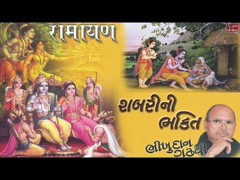RAMAYAN - Story: Shabri Ni Bhakti - Bhikhudan Gadhvi