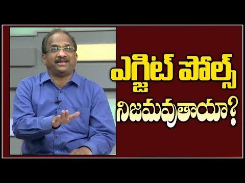 ఎగ్జిట్ పోల్స్ నిజమవుతాయా?|| Prof K Nageshwar On Will Exit Poll Predictions Come True||