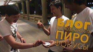 Влог Иллюзиониста   Реакция людей на фокусы   Алматы   часть 2