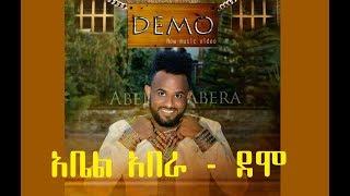 Download አቤል አበራ - ደሞ - Abel Abera - Demo - New Ethiopian music 2018 Mp3