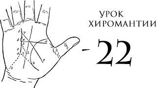 22. Урок по хиромантии. Знак успеха - линия Солнца, линия Судьбы