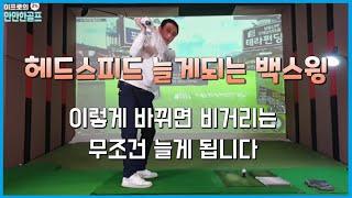 [골프레슨] 백스윙 잘하는법 헤드스피드 늘리기 골프스윙…