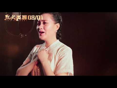 《烈火英雄》发布主题曲《逆行者》MV(黄晓明/杜江/仝卓/杨紫/欧豪 主演)【预告片先知   20190726】