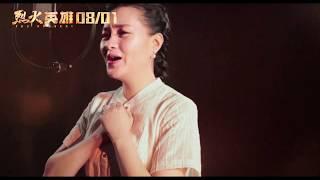 《烈火英雄》发布主题曲《逆行者》MV(黄晓明/杜江/仝卓/杨紫/欧豪 主演)【预告片先知 | 20190726】