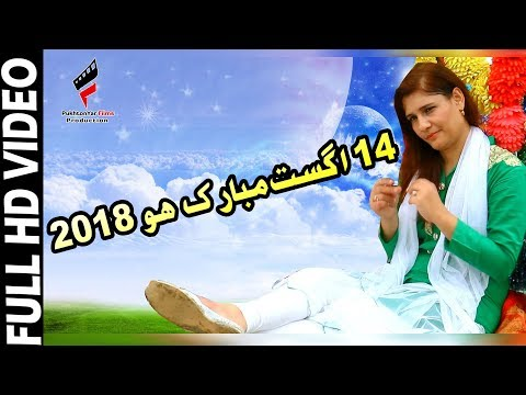 Happy Independence Day 14 August 2018 ~ Pakistan New Mili Nagma 2018 | Full HD 1080p