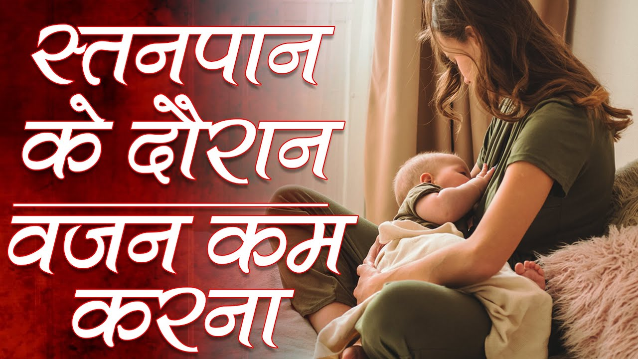 Breastfeeding helps in weight loss | Pregnancy के बाद Breastfeeding के दौरान Weight Loss का तरीका