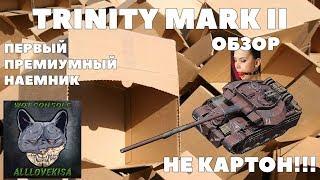 TRINITY MK II - НЕ КАРТОН КАК ВЫ ГОВОРИТЕ! ОБЗОР