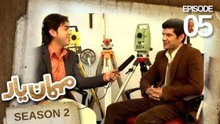 مهمان یار- فصل دوم - قسمت پنجم / Mehman-e-Yaar - Season 2 - Episode 05 - Abdul Tawab Ahmadi