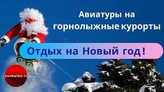 Где встретить Новый год и Рождество? Авиатуры на горнолыжные курорты
