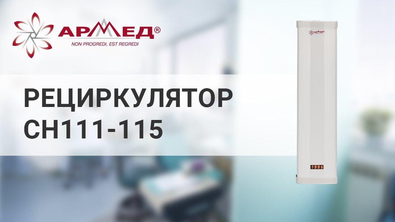 Бактерицидный облучатель CH-111-115 - YouTube