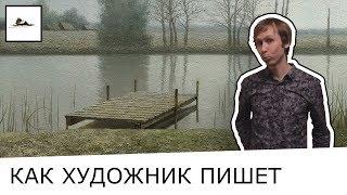 Как можно писать картину год и как художник пишет картину маслом - показывает художник Даниил Белов