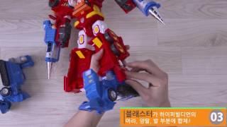 "[SONOKONG] HELLO CARBOT ""how to transform CARBOT"": 손오공 헬로카봇 하이퍼빌디언 변신"