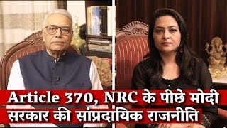 'Modi Government's Communal Politics is Behind its Policies in Article 370, NRC'