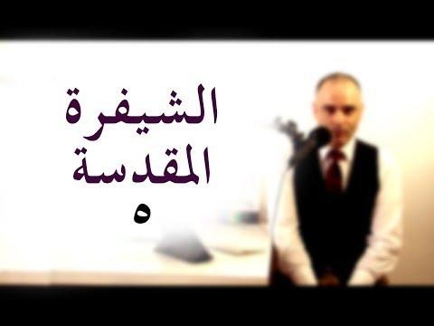 الشيفرة المقدسة - اصل العرب, الامازيغ وارض كنعان thumbnail