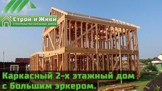 ДКД 007. Каркасный дом с эркером из доски 200 мм. Строй и Живи.(, 2016-08-19T16:28:28.000Z)