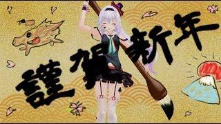 [LIVE] 【新年初】おめでとうございのしし【干支のお話】