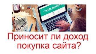 видео Монетизация сайта или блога это хорошо?