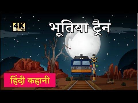 भूतिया ट्रेन Hindi Story | Moral Stories | Kahaniya | Hindi Stories | Hindi Kahaniya