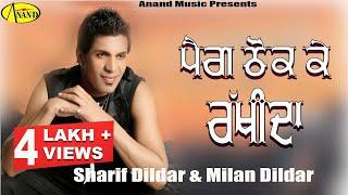 Sharif Dildar & Milan Dildar || Paig Thok Ke Rakhida || New Punjabi Song 2017|| Anand Music