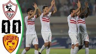 ملخص مباراة الزمالك والقادسية (1-1) البطولة العربية I الاهداف كاملة