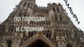 видео Амьенский собор. Достопримечательности. Франция, Амьен