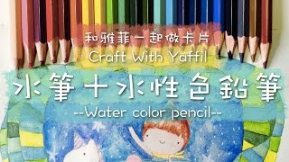 和雅菲一起做卡片Craft With Yaffil-水筆+水性色鉛筆watercolor pencil
