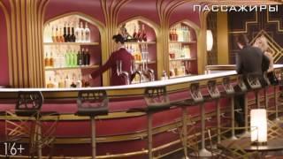 Пассажиры - Необычный бармен